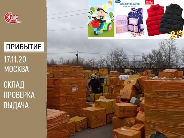 доставка грузов из китая под ключ new