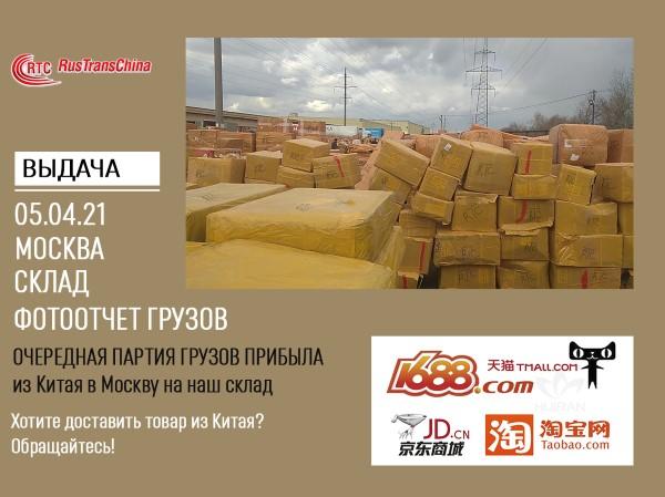 доставка из китая (автодоставка из Китая в Москву)