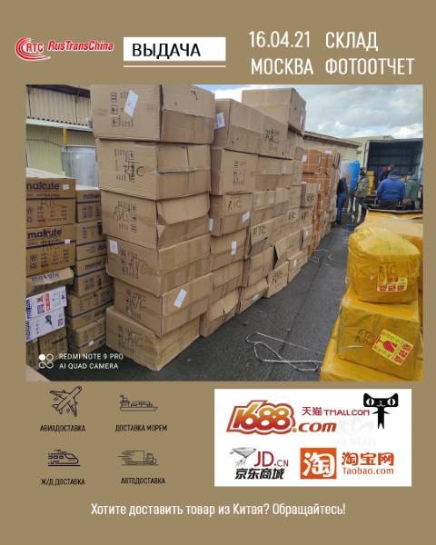 карго доставка  из Гуанчжоу в москву грузоперевозки