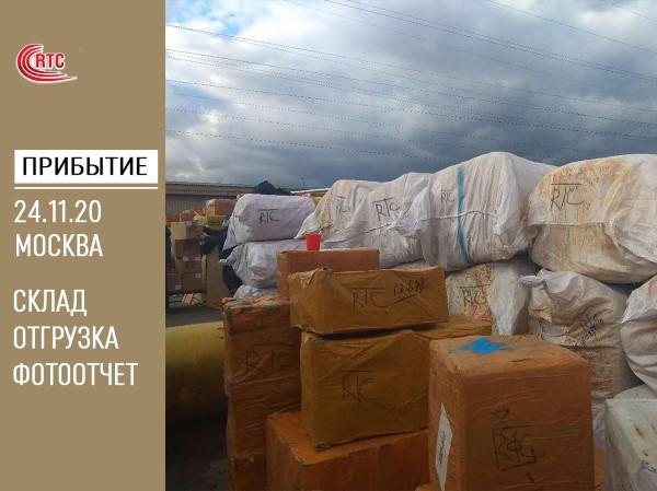 карго доставка сборных грузов из китая