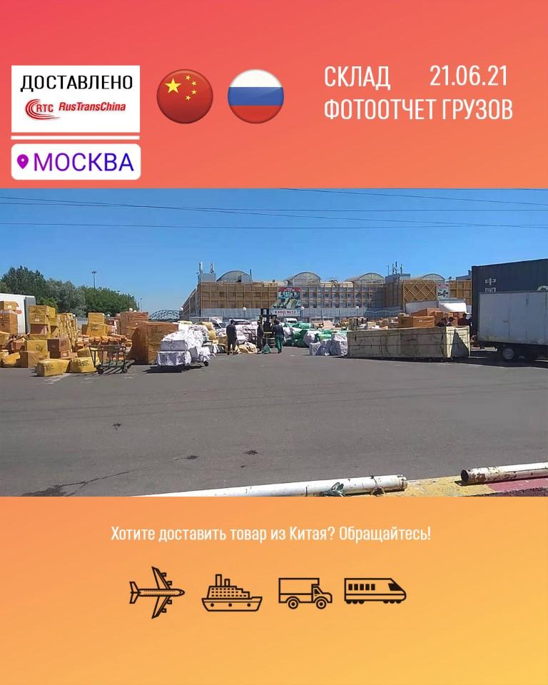 карго китай доставка грузов