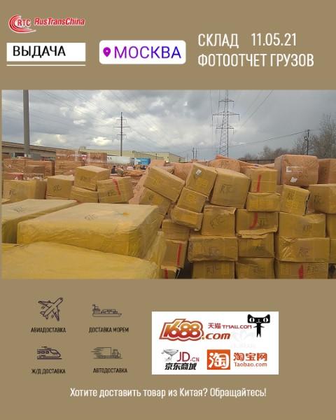 карго компания из китая доставка в россию
