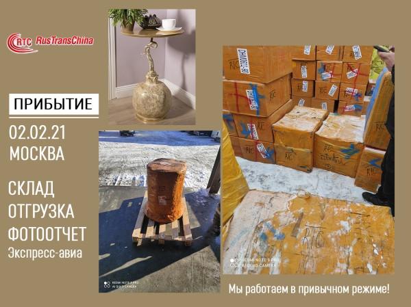 каргокомпания доставка грузов в москву