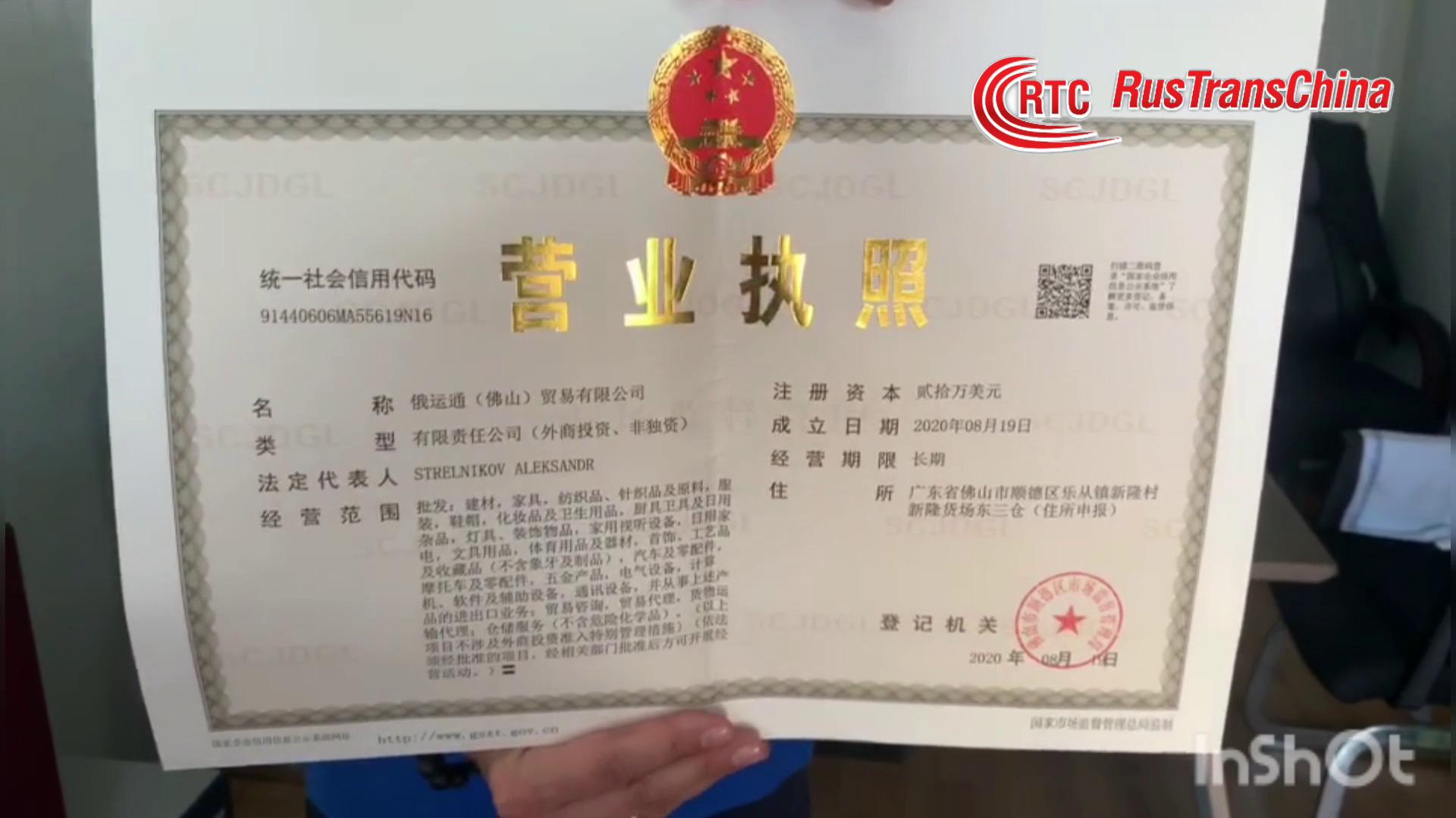 Бизнес-лицензия на деятельность Рустрансчина в Китае