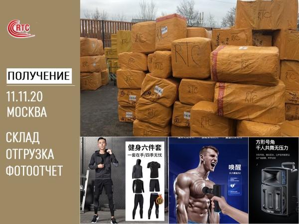 поставка товаров из китая в россию