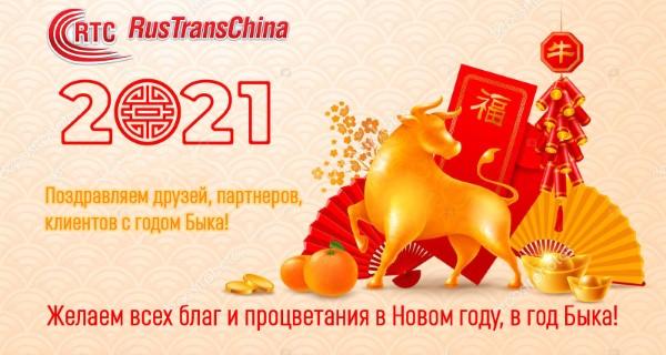 поздравление с новым китайским годом