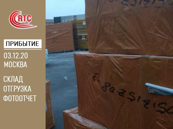 сборный груз из Китая в Москву грузоперевозки