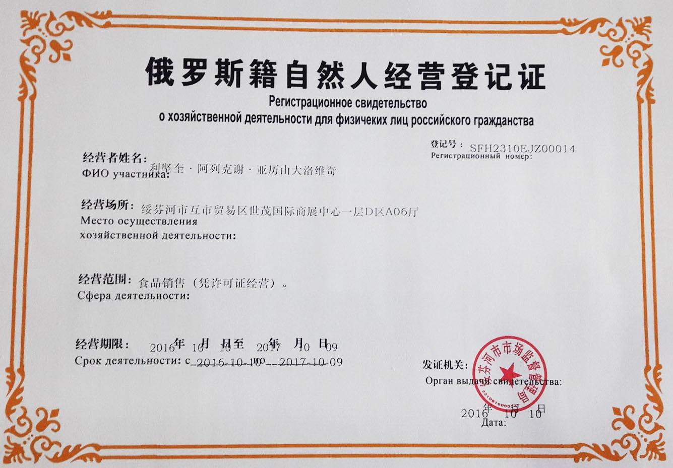 растаможка товара из китая